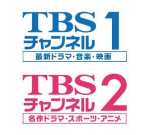TBSチャンネルとは?視聴方法と最安値の契約方法を調べてみた