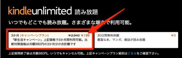 Amazon新生活セール2020Kindle_Unlimitedキャンペーン