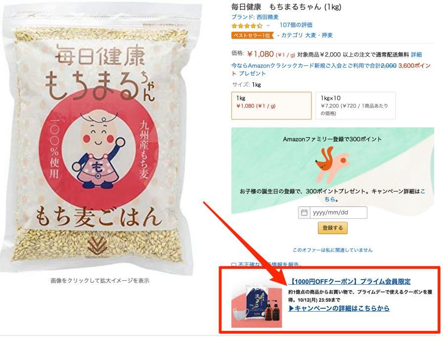 中小企業応援キャンペーン1000円クーポンプライムデー