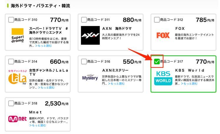 KBSワールド(韓国)で最安値の視聴方法と契約方法4