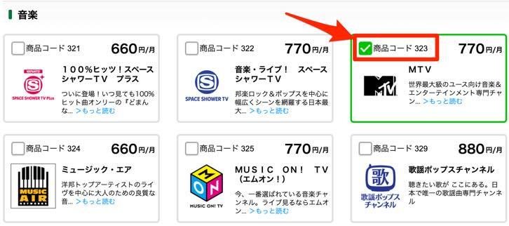 MTVの視聴方法と料金!MTVを最安値で契約するならこれ!5