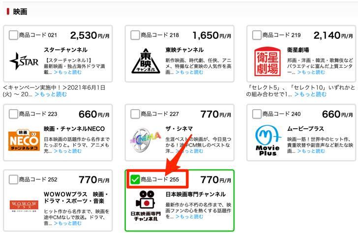 日本映画専門チャンネルの料金と視聴方法は?おすすめの最安値はこれ!4