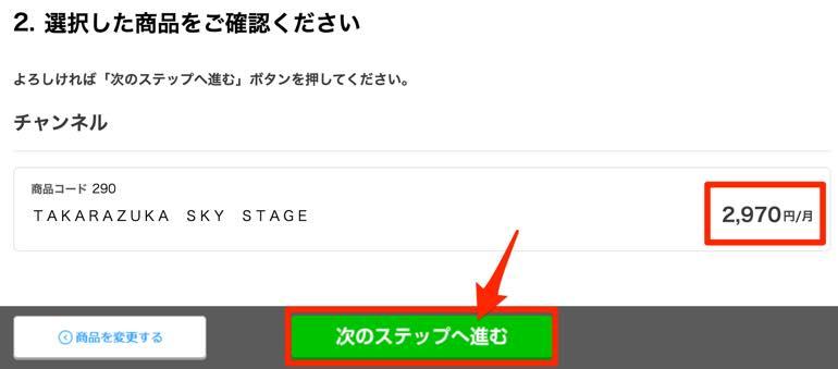 宝塚スカイステージの視聴方法と料金は?安く見るにはこれ!6