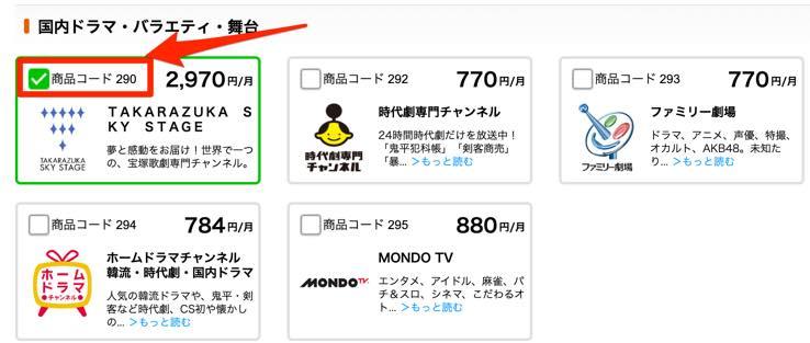 宝塚スカイステージの視聴方法と料金は?安く見るにはこれ!4